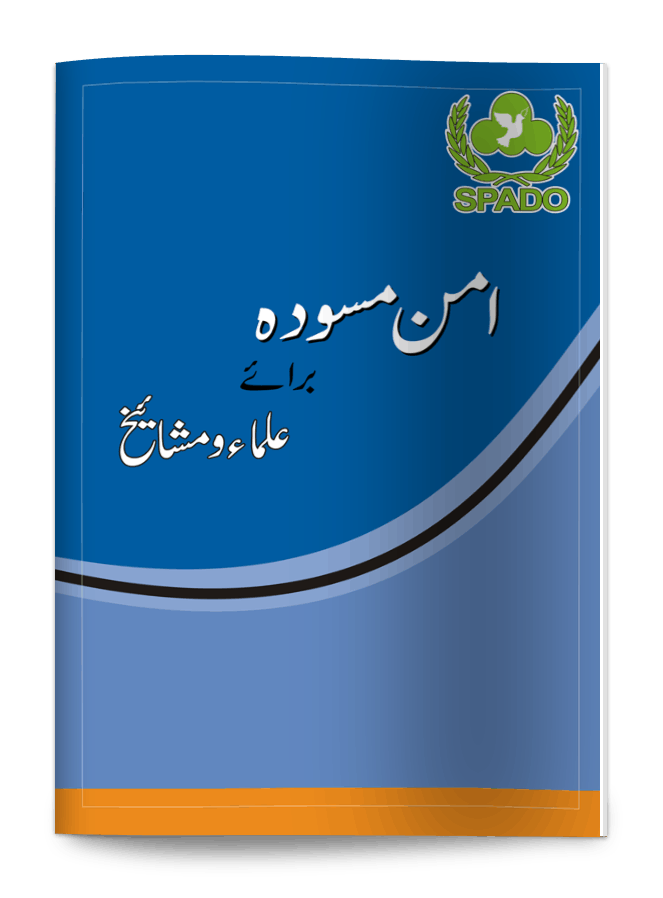 Peace Manual for religious scholars